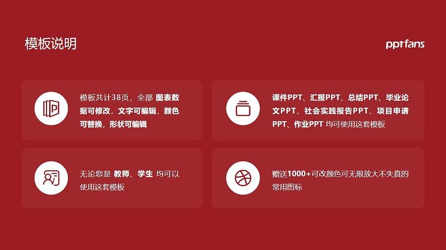 山东商务职业学院PPT模板下载_幻灯片预览图2