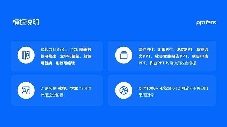 泰山职业技术学院PPT模板下载_幻灯片预览图2