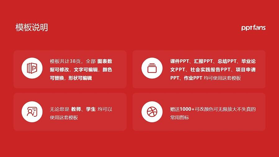山东杏林科技职业学院PPT模板下载_幻灯片预览图2
