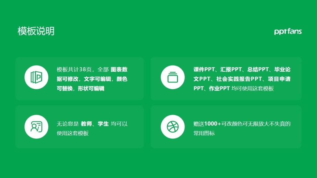 山东铝业职业学院PPT模板下载_幻灯片预览图2