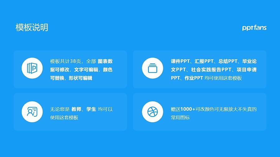 枣庄科技职业学院PPT模板下载_幻灯片预览图2