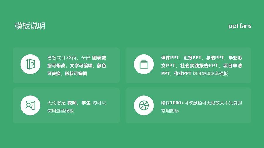 山东凯文科技职业学院PPT模板下载_幻灯片预览图2