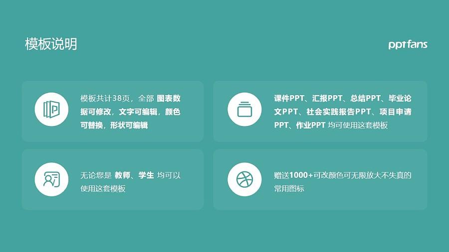 吉林农业大学PPT模板_幻灯片预览图2