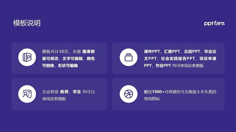 广东工程职业技术学院PPT模板下载_幻灯片预览图2