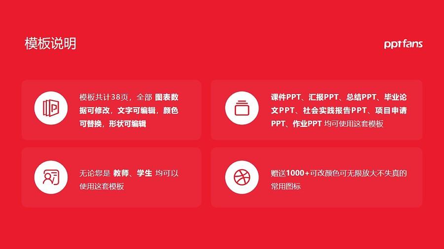 广东理工职业学院PPT模板下载_幻灯片预览图2
