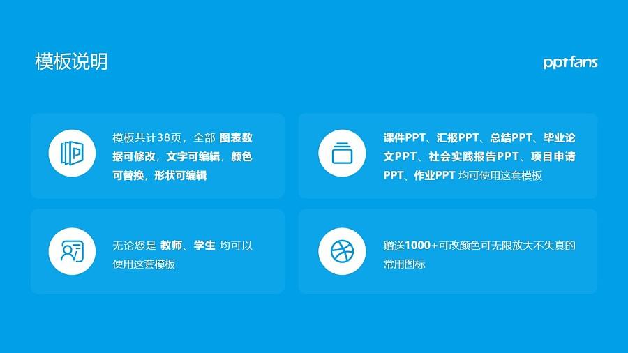 惠州经济职业技术学院PPT模板下载_幻灯片预览图2