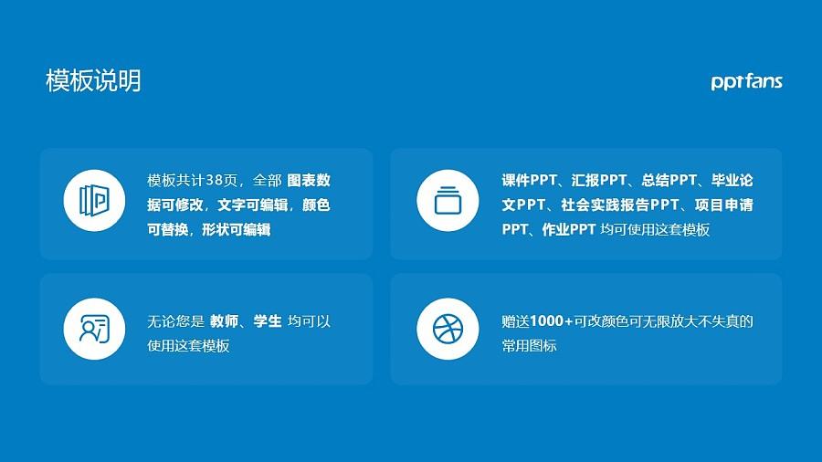 广州工商职业技术学院PPT模板下载_幻灯片预览图2