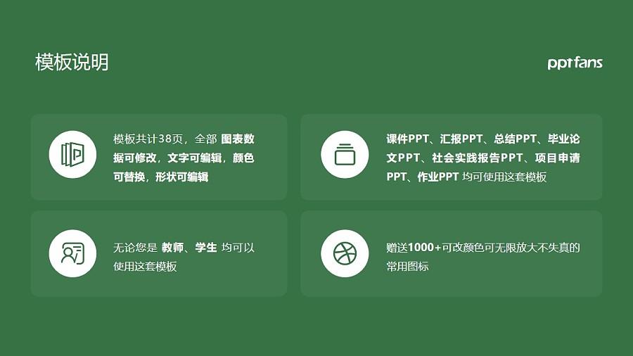 茂名職業技術學院PPT模板下載_幻燈片預覽圖2