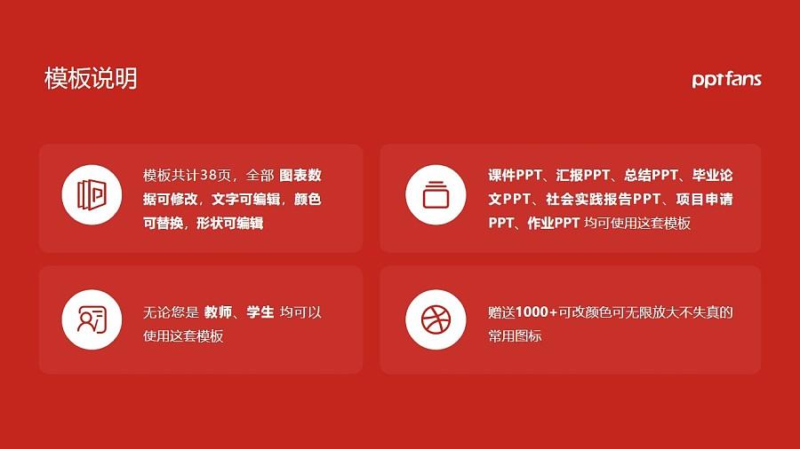 江門職業技術學院PPT模板下載_幻燈片預覽圖2