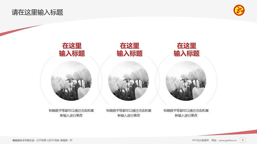 山东杏林科技职业学院PPT模板下载_幻灯片预览图8