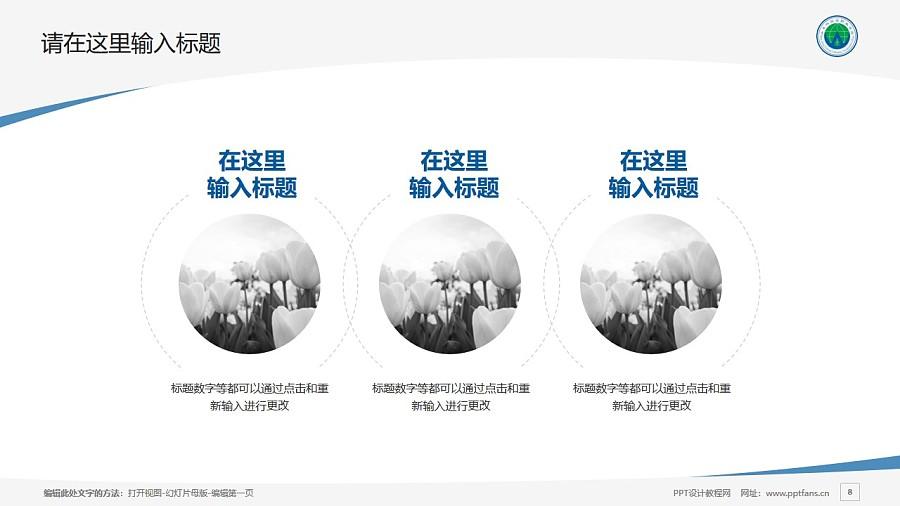 山东外国语职业学院PPT模板下载_幻灯片预览图8