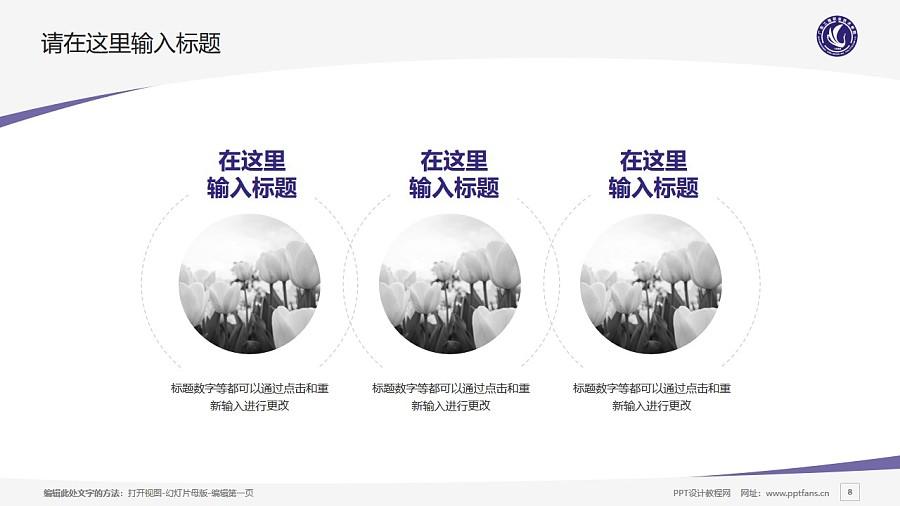 广东工程职业技术学院PPT模板下载_幻灯片预览图8