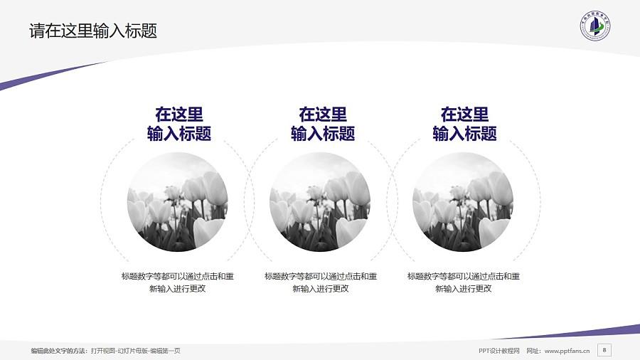 廣州華南商貿職業學院PPT模板下載_幻燈片預覽圖8