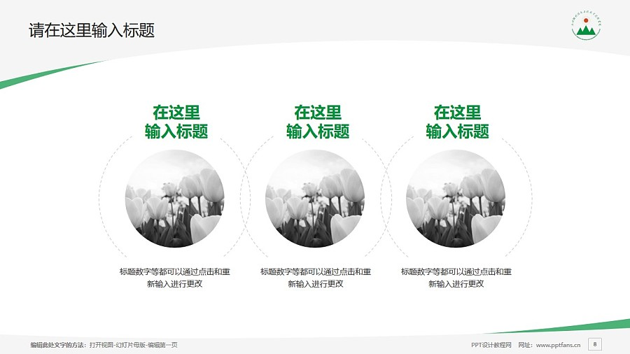 广州现代信息工程职业技术学院PPT模板下载_幻灯片预览图8