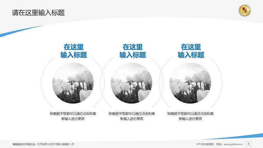 肇庆工商职业技术学院PPT模板下载_幻灯片预览图8