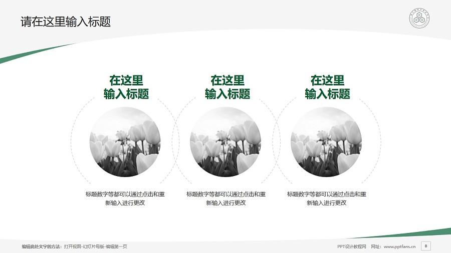 广州工程技术职业学院PPT模板下载_幻灯片预览图8