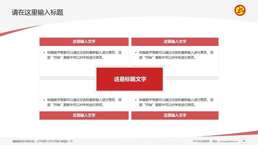 山东杏林科技职业学院PPT模板下载_幻灯片预览图10