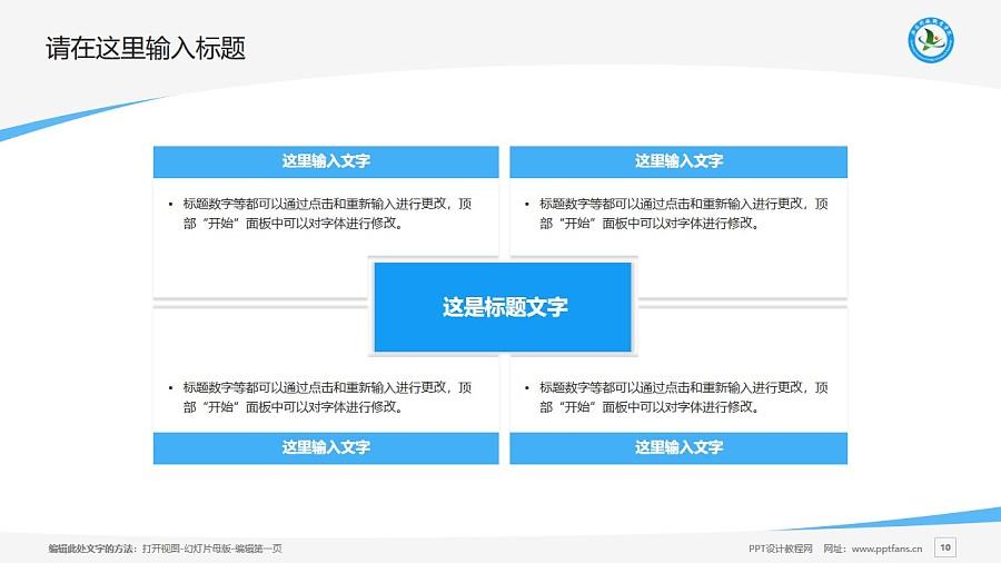 枣庄科技职业学院PPT模板下载_幻灯片预览图10
