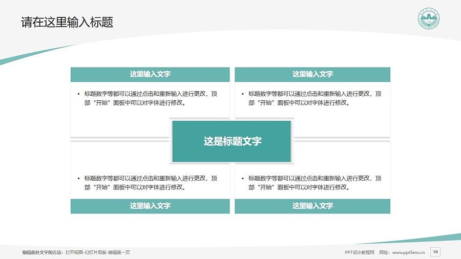 吉林农业大学PPT模板_幻灯片预览图10