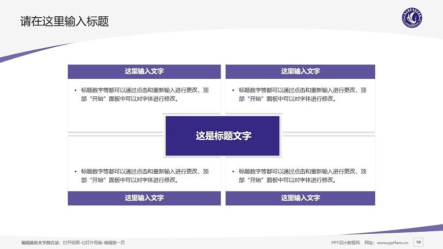 广东工程职业技术学院PPT模板下载_幻灯片预览图10