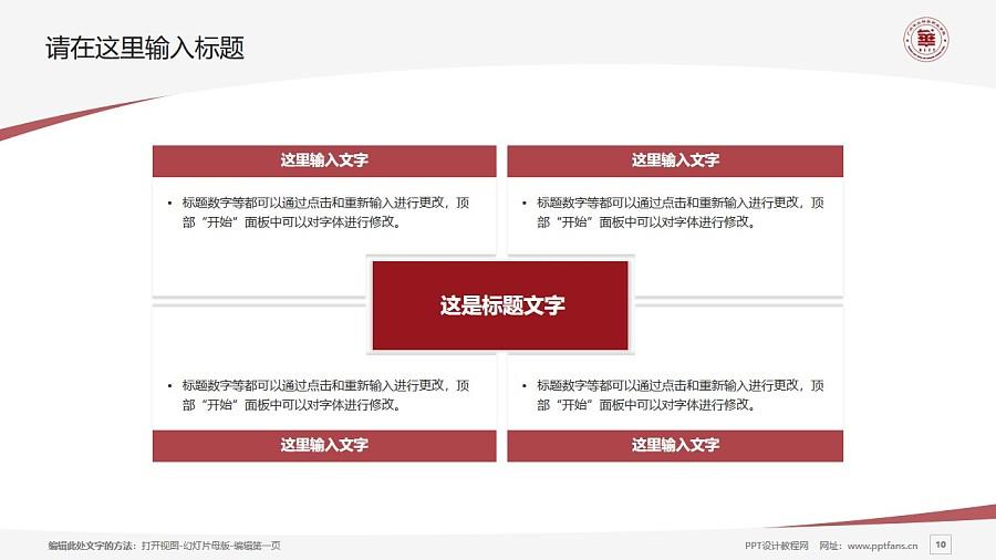 广州华立科技职业学院PPT模板下载_幻灯片预览图10
