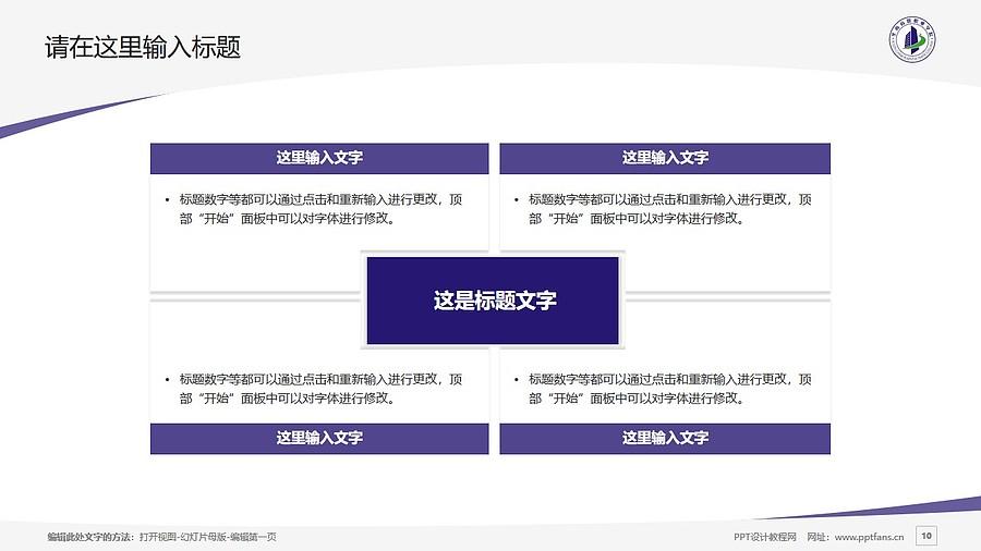 廣州華南商貿職業學院PPT模板下載_幻燈片預覽圖10