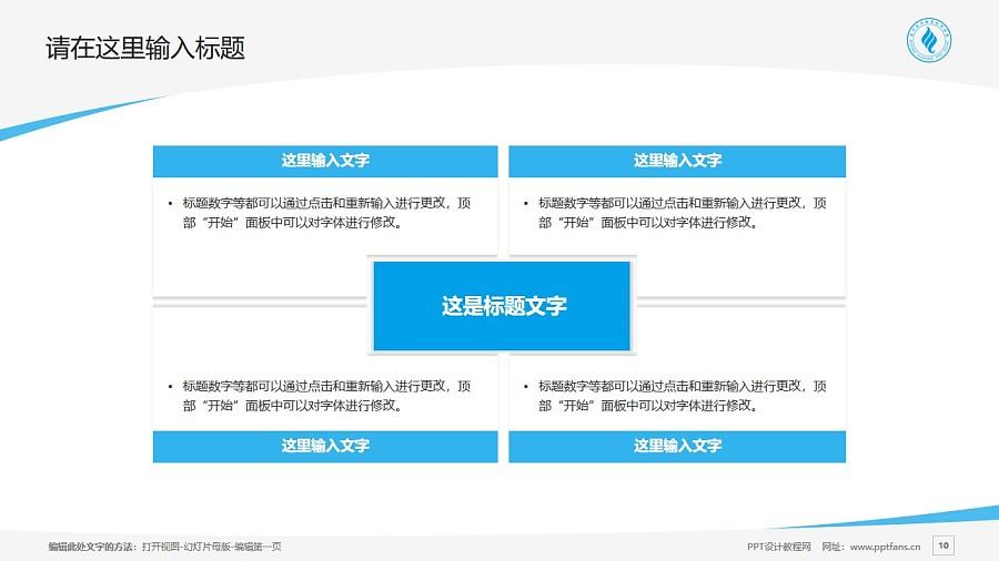 惠州经济职业技术学院PPT模板下载_幻灯片预览图10