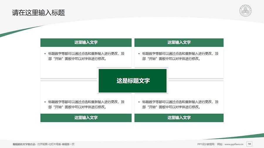 广州工程技术职业学院PPT模板下载_幻灯片预览图10