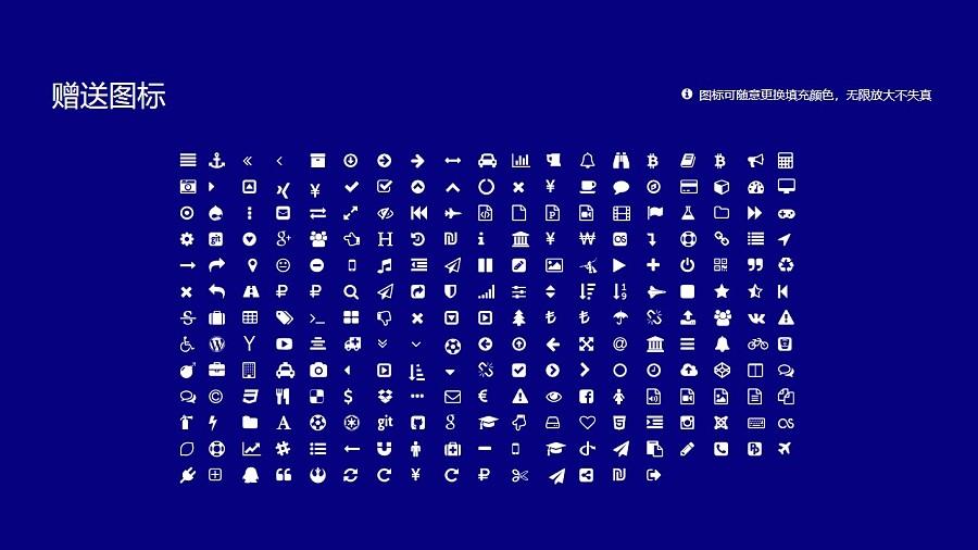 山东华宇职业技术学院PPT模板下载_幻灯片预览图34