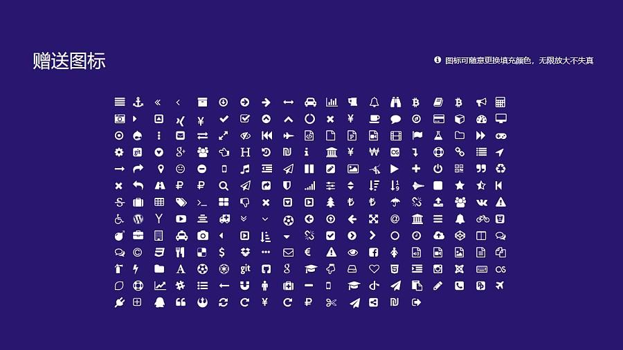 广州铁路职业技术学院PPT模板下载_幻灯片预览图34