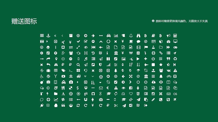 广州城市职业学院PPT模板下载_幻灯片预览图34