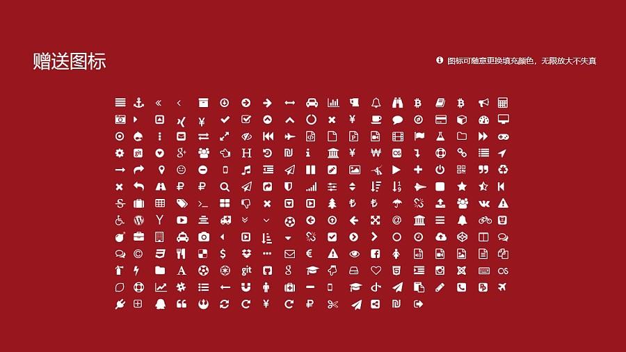 广州华立科技职业学院PPT模板下载_幻灯片预览图34