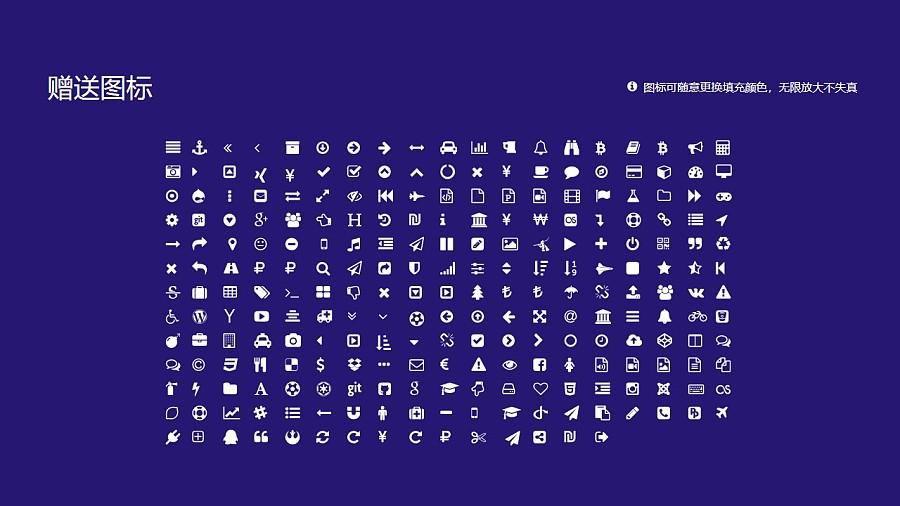 廣州華南商貿職業學院PPT模板下載_幻燈片預覽圖34