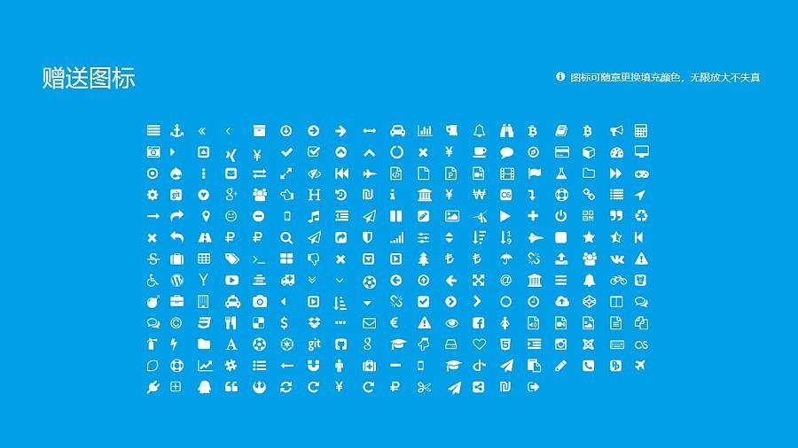惠州经济职业技术学院PPT模板下载_幻灯片预览图34