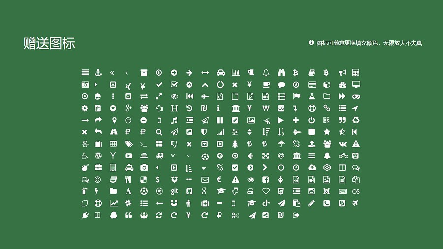 茂名職業技術學院PPT模板下載_幻燈片預覽圖34