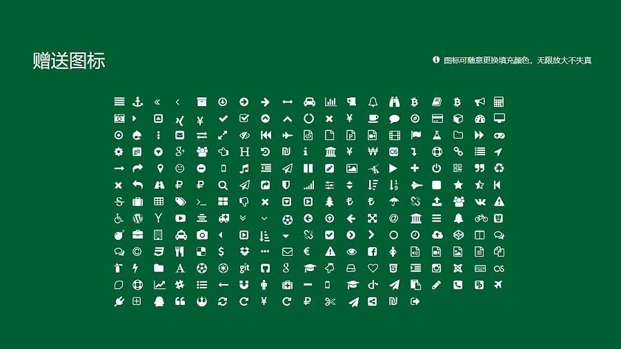 广州工程技术职业学院PPT模板下载_幻灯片预览图34