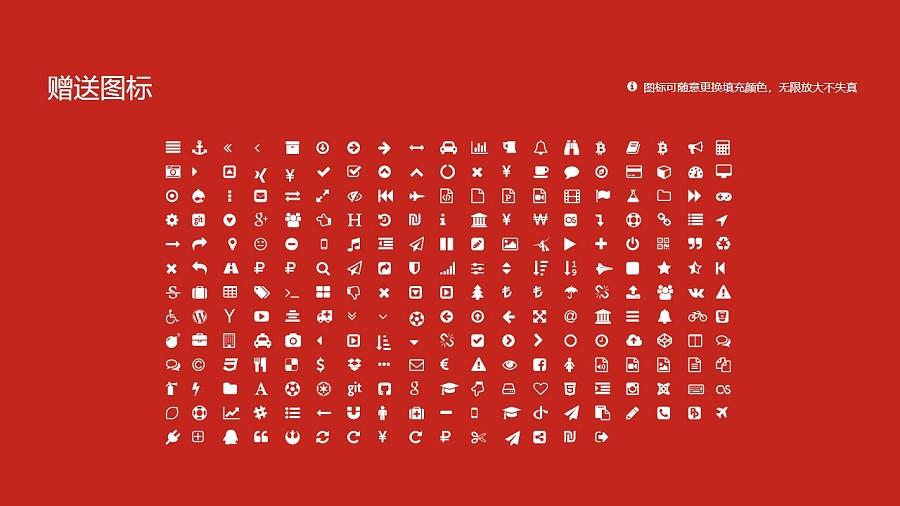 中山火炬职业技术学院PPT模板下载_幻灯片预览图34