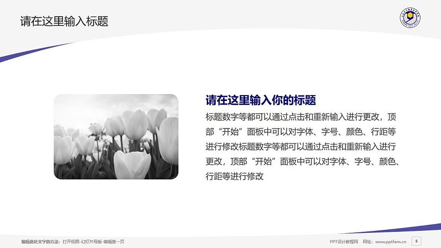 山东华宇职业技术学院PPT模板下载_幻灯片预览图5