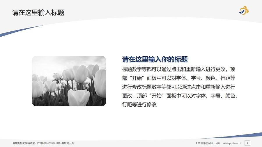 山东现代职业学院PPT模板下载_幻灯片预览图5