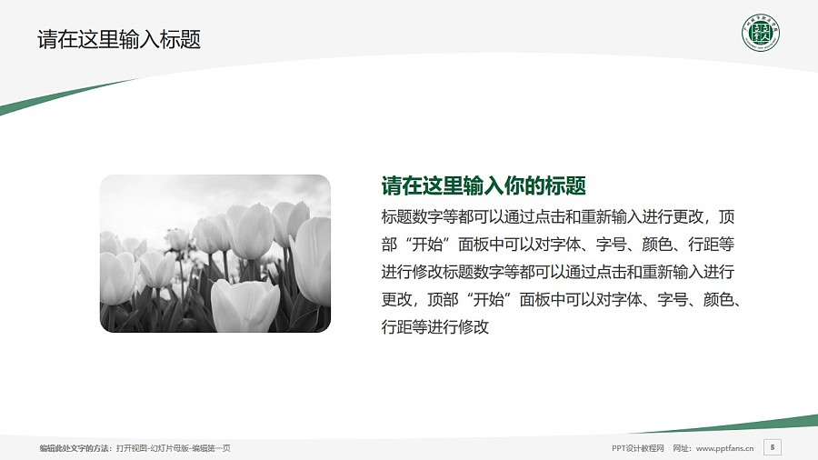 广州城市职业学院PPT模板下载_幻灯片预览图5