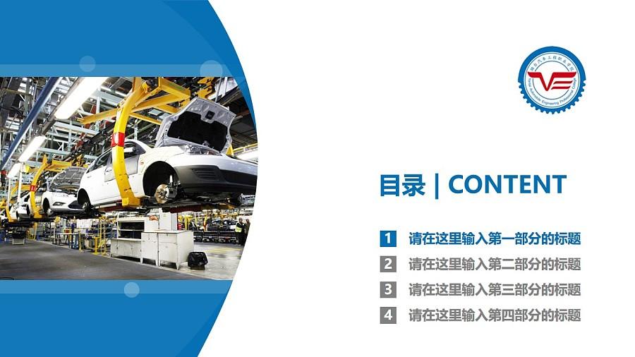 烟台汽车工程职业学院PPT模板下载_幻灯片预览图37