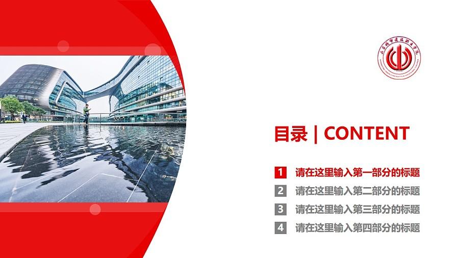 山东城市建设职业学院PPT模板下载_幻灯片预览图37