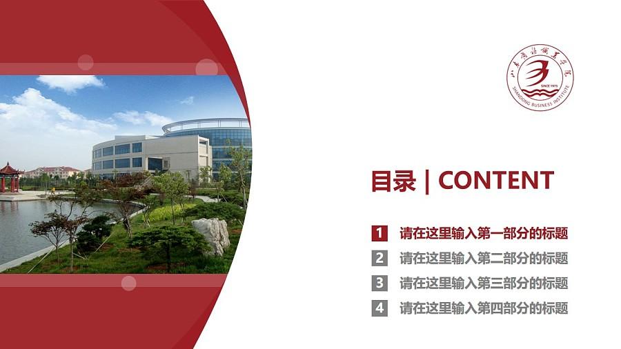山东商务职业学院PPT模板下载_幻灯片预览图3