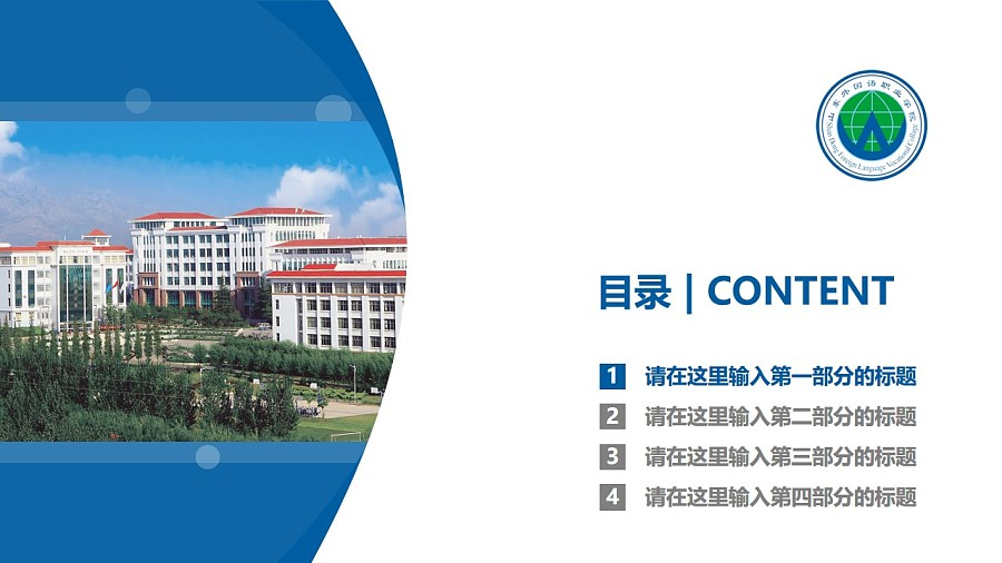 山东外国语职业学院PPT模板下载_幻灯片预览图3