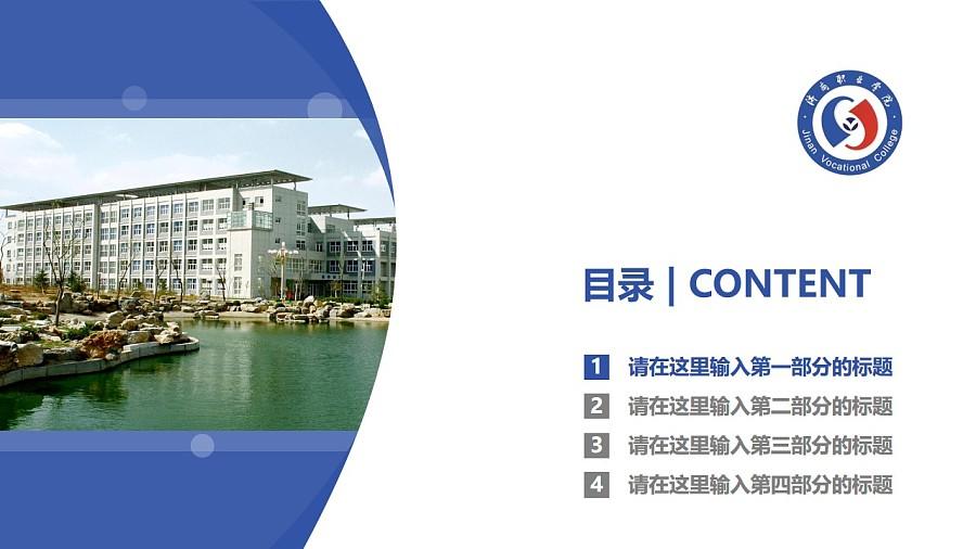 济南职业学院PPT模板下载_幻灯片预览图3