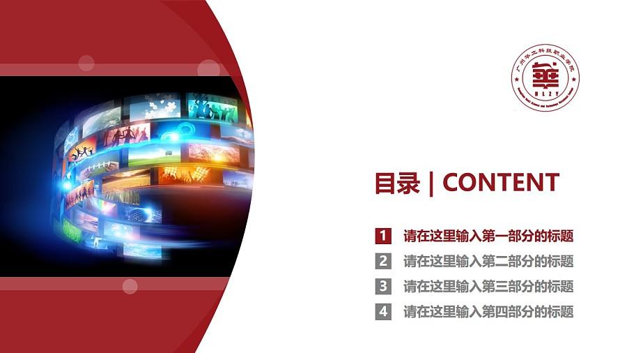 广州华立科技职业学院PPT模板下载_幻灯片预览图3