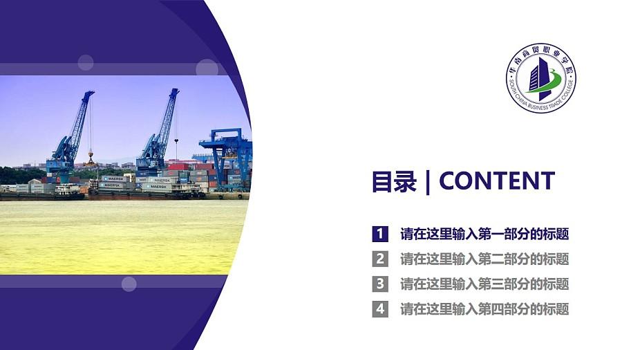 廣州華南商貿職業學院PPT模板下載_幻燈片預覽圖3