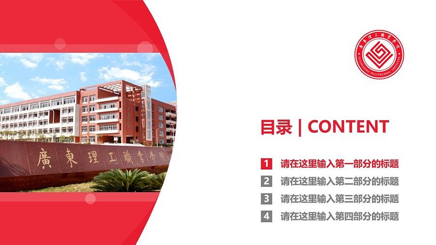 广东理工职业学院PPT模板下载_幻灯片预览图3