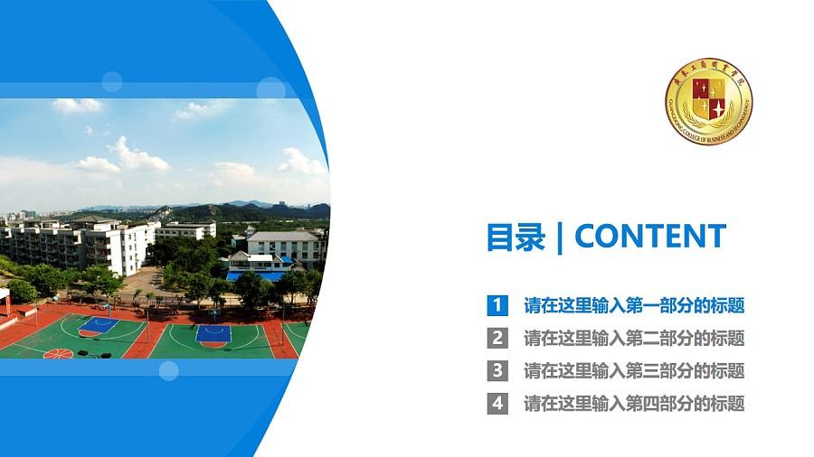 肇慶工商職業技術學院PPT模板下載_幻燈片預覽圖3