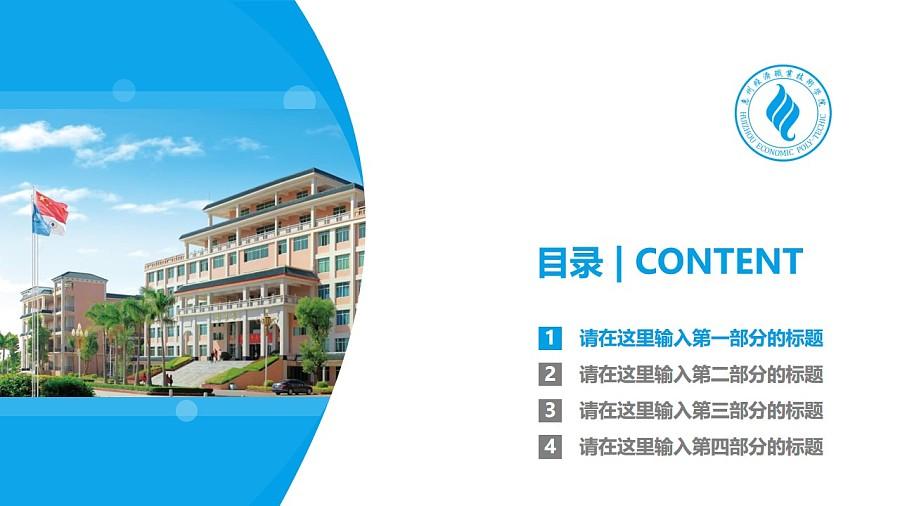 惠州经济职业技术学院PPT模板下载_幻灯片预览图3